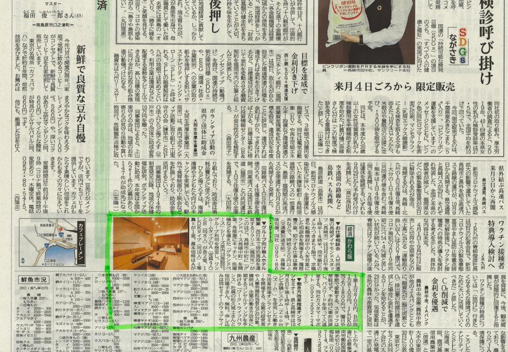 20210930_長崎新聞